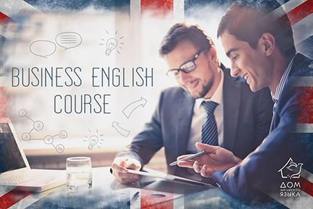 С января 2017 открыто новое направление Business English