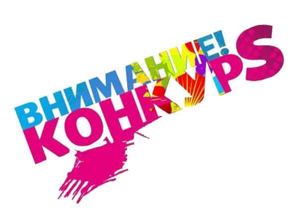 Конкурс в нашей группе ВКонтакте с розыгрышем призов!